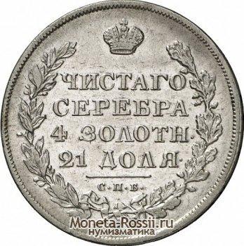 Монеты 1829 года стоимость металлоискатели воронеж