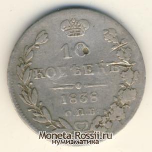 Монеты 1838 года регулярные монеты пмр