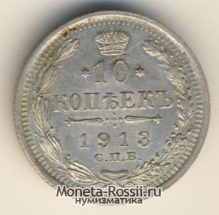 10 копеек 1913 года: