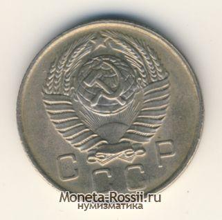 Каталог монет 1957 года 20 копеек 1957 года