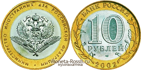 10 рублей 2002 года министерство