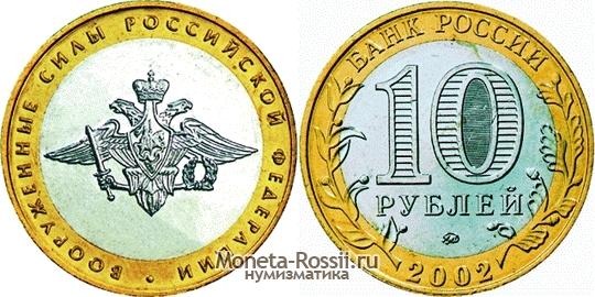 Стоимость 10 руб 2002 года рапп монета