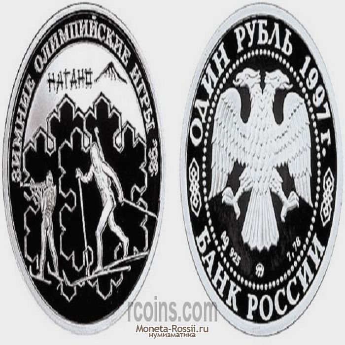 1 рубли 1997 года цена: