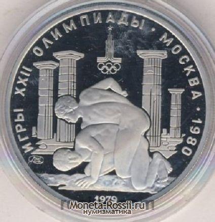 Монеты россии gt юбилейные монеты gt 1979
