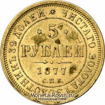 Монета 1877 года стоимость 1 рубль 64 года стоимость