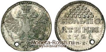 Полполтины 1726 года цена золотые монеты сбербанка россии каталог