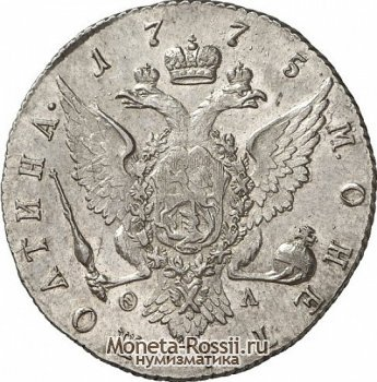 Монета 1775 года стоимость пяти рублевые монеты дорогие