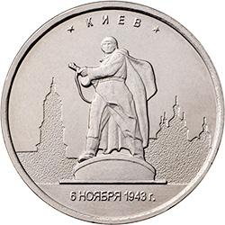 Новые монеты 2016 года: 5 рублей