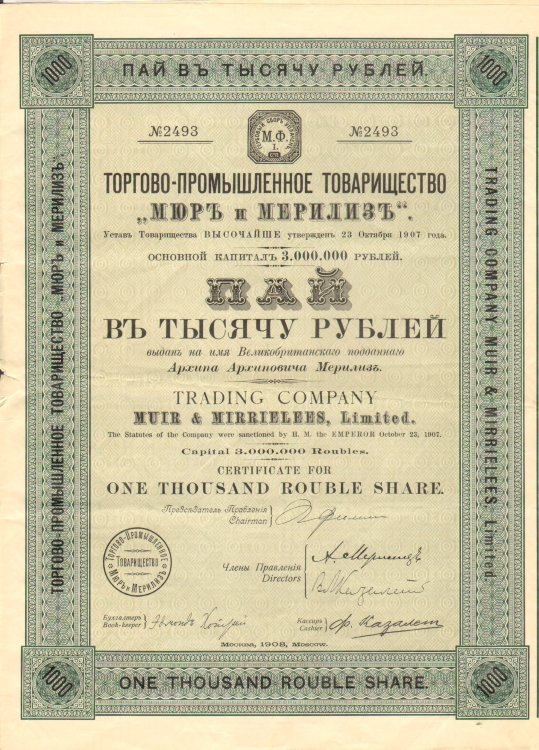 Исторические документы и ценные бумаги