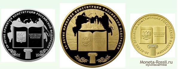 Юбилейные монеты ко дню Конституции