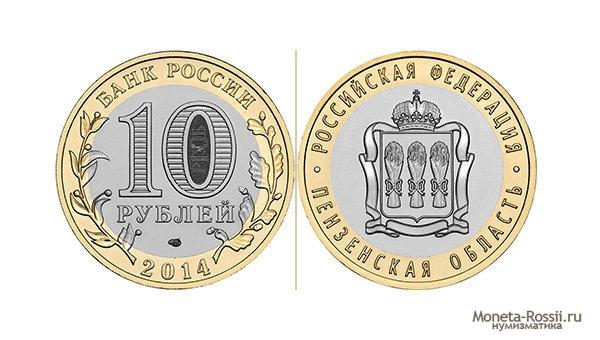 Десятирублевая монета «Пензенская область»