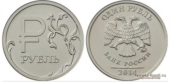 Новая монета рубля