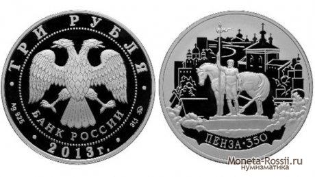 Монета «350-летие основания Пензы»