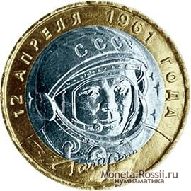 Монета Гагарин: мифы и реальность