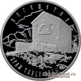 Монета «Храм Тхаба-Ерды»