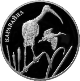Монета «Каравайка»