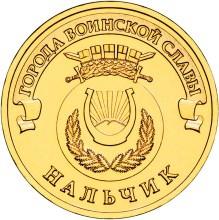 Монета «Нальчик»