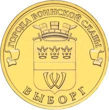 Монета «Выборг»