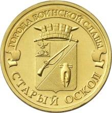 Монета «Старый Оскол»