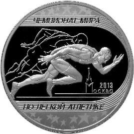 Монета «Чемпионат мира по легкой атлетике»