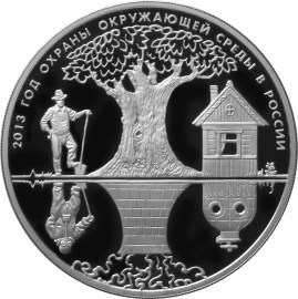 Монета «Год охраны окружающей среды»