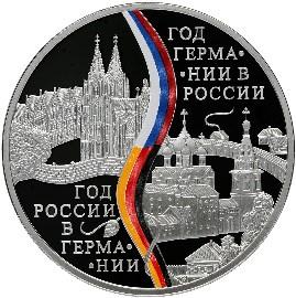 Монета «Год РФ в ФРГ»