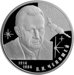 Монета «В.Н. Челомей»