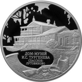 Монета «Дом-музей И.С. Тургенева»