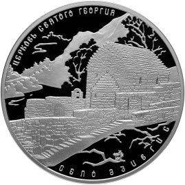 Монета «Церковь Святого Георгия»