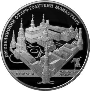 Монета «Старо-Голутвинский монастырь»