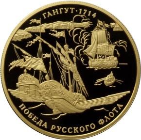 Монета «300-летие победы русского флота в Гангутском сражении»