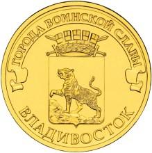 Монета «Владивосток»