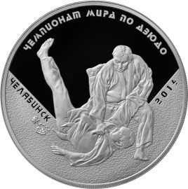 Монета «Чемпионат мира по дзюдо»