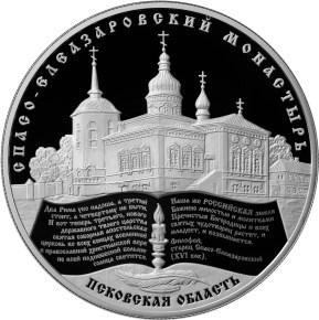 Монета «Спасо-Елеазаровский монастырь»