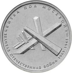 Монета «Битва под Москвой»