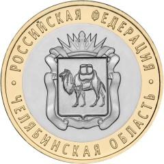 Монета «Челябинская область»