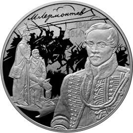 Монета ко Дню рождения М.Ю. Лермонтова