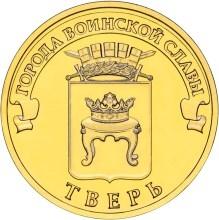 Монета «Тверь»