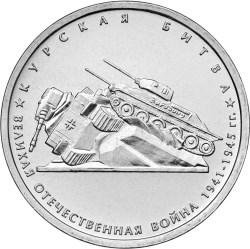 Монета «Курская битва»