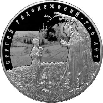 Монета «Сергий Радонежский»