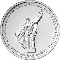 Монета «Днепровско-Карпатская операция»