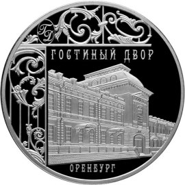 Монета «Гостиный двор»