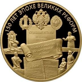 Монета «Учреждение Судебных Установлений»