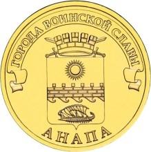 Монета «Анапа»