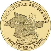 Монета «Республика Крым»