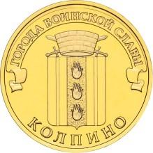 Монета «Колпино»