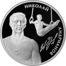 Монеты о спортивной гимнастике