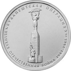 Монета «Будапештская операция»