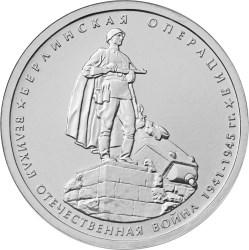 Монета «Берлинская операция»