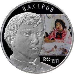 Монета «В.А. Серов»
